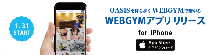 WEBGYM アプリ