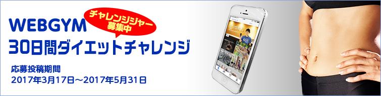 WEBGYM 30日間ダイエットチャレンジ
