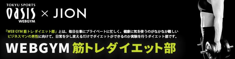 WEB GYM 筋トレダイエット部