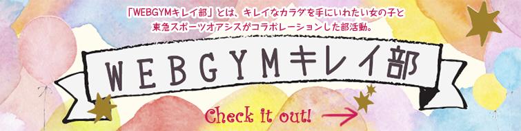 WEB GYM キレイ部