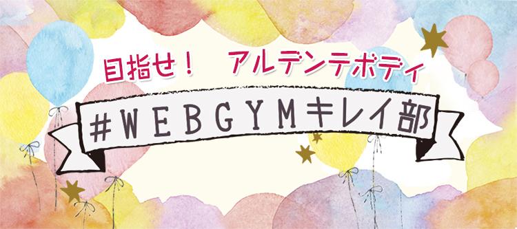 WEB GYM メイン画像
